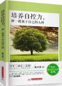 培养自控力,种一棵属于自己的大树