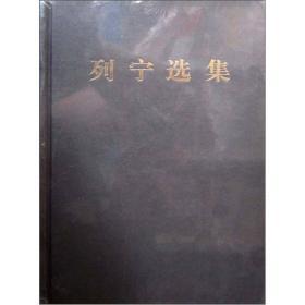 列宁选集—第二卷(第三版修订版)(全套四册不单发)
