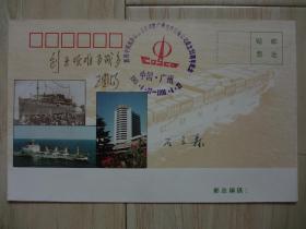 《庆祝中国远洋运输总公司暨广州远洋运输公司成立三十五周年》纪念封