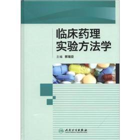 临床药理实验方法学(精)