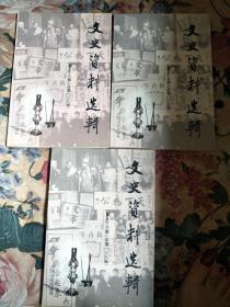 文史资料选辑 第三十五、三十六、三十八辑,三本合售