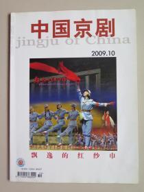 《中国京剧》2009年第10期(全铜版纸彩色印刷,清仓处理)