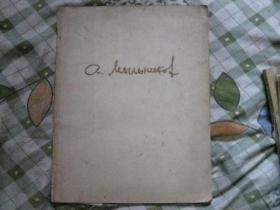 苏联画家梅里尼科夫画集.外文黑白画册