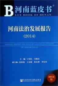 河南蓝皮书:河南法治发展报告(2014版)