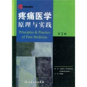 疼痛医学原理与实践(第2版)