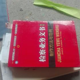 检察业务技能丛书(8):检察业务文书制作方法与范例(修订版)