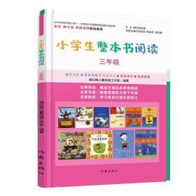 小学生整本书阅读:三年级