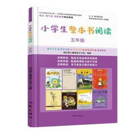 小学生整本书阅读(五年级)