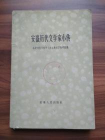 安徽历代文学家小传