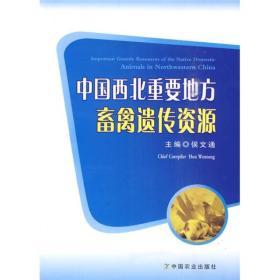 中国西北重要地方畜禽遗传资源