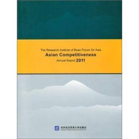 博鳌亚洲论坛研究院亚洲竞争力2011年度报告