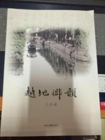 绍兴文化图册:越地乡韵