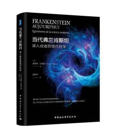 【正版全新】当代弗兰肯斯坦:误入歧途的现代科学