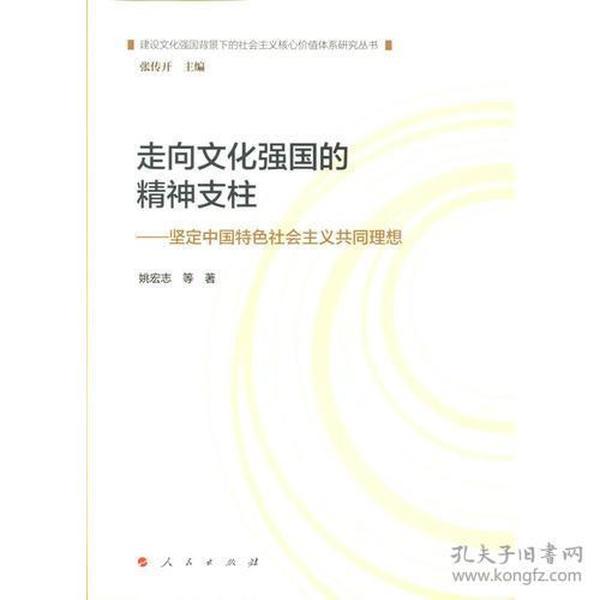 走向文化强国的精神支柱—坚定中国特色社会主义共同理想(建设文化强国背景下的社会主义核心价值体系研究丛书)