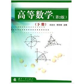 高等数学(第二版)下册