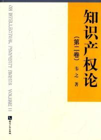知识产权论(第二卷)