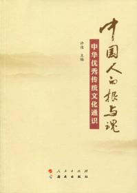 中国人的根与魂