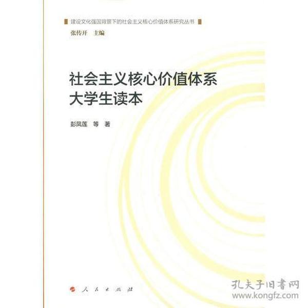 社会主义核心价值体系大学生读本(建设文化强国背景下的社会主义核心价值体系研究丛书)