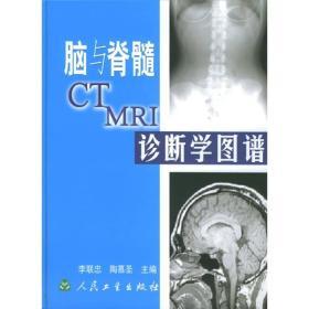 脑与脊髓CT MRI诊断学图谱