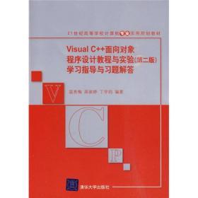 Visual C++面向对象程序设计教程与实验学习指导与习题解答(第2版)