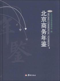 北京商务年鉴