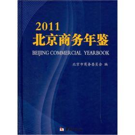 2011北京商务年鉴