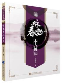 咏春木人桩法 专著 舒建臣著 yong chun mu ren zhuang fa
