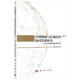 送书签zi-9787030536518-区域物流与企业经济协同发展研究