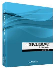 中国民生建设研究(1949~1956)
