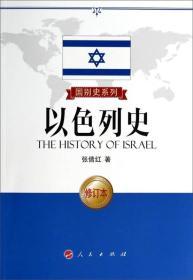 国别史系列:以色列史(修订本)