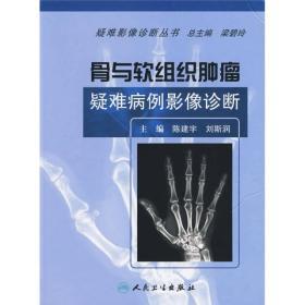 骨与软组织肿瘤疑难病例影像诊断
