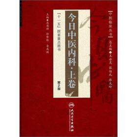 中医临床丛书·今日中医内科·上卷(第2版)