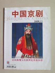 《中国京剧》2009年第11期(全铜版纸彩色印刷,清仓处理)