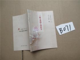 佛教的福寿观 人间佛教小丛书(四十四) 星云大师主讲