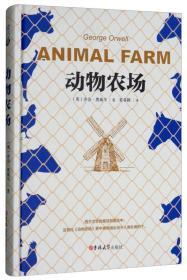 读经典:动物农场