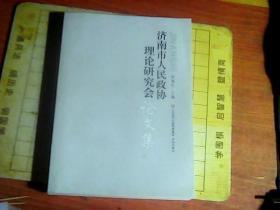 济南市人民政府理论研究会论文集