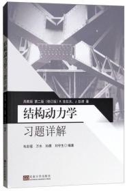 结构动力学习题详解(高教版 第二版)