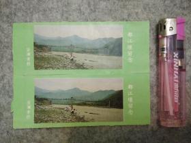 早期门票2枚合售:都江堰留念——安澜索桥 【背面带广告】