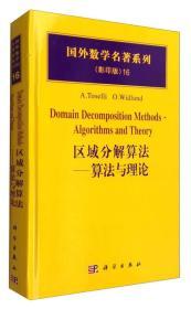 国外数学名著系列(影印版)16:区域分解算法 算法与理论