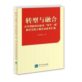 转型与融合:京津冀出版界