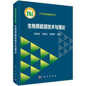 21世纪新能源丛书:生物质能源技术与理论
