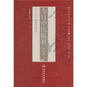 中医临床丛书·今日中医眼科(第2版)