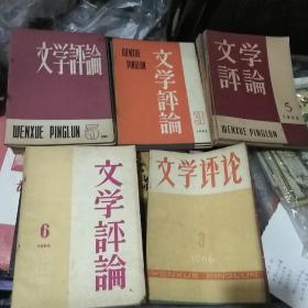 文学评论1961年1,2,3,4,5 + 1962年1,2,3 + 1963年1,2,3,4,5 +  1964年2,3,4,5,6,+ 1966年1,2,3 (21本合售)
