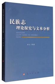 民族志理论探究与文本分析