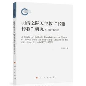 """明清之际天主教""""书籍传教""""研究(1552-1773)"""