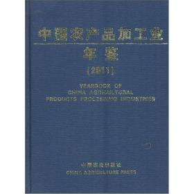 2011中国农产品加工业年鉴