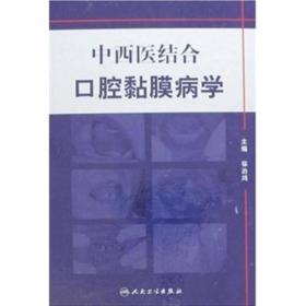 中西医结合口腔黏膜病学