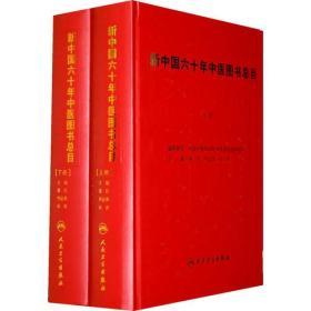 新中国六十年中医图书总目(1949-2008)