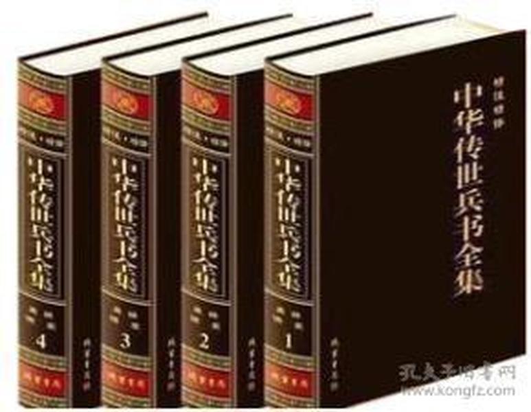 中华传世兵书全集(精注精译)(全四册)