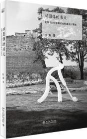 以图像的名义 北京2008年奥运会形象设计研究